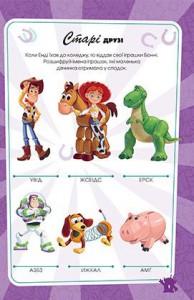 фото страниц Історія іграшок 4. Книжка-розвивайка #3