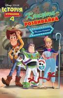 Книга Історія іграшок 4. Книжка-розвивайка