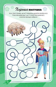 фото страниц Історія іграшок 4. Книжка-розвивайка #2