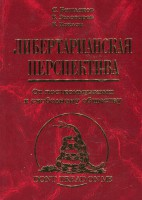 Книга Либертарианская перспектива. От посткоммунизма к свободному обществу