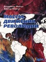 Книга Массы, движения, революции