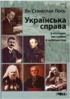 Книга Українська справа у спогадах, листуванні й публіцистиці