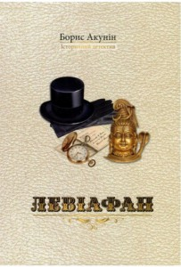 Книга Левіафан