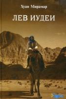 Книга Лев Иудеи. Стамбульские рассказы
