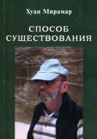 Книга Способ существования