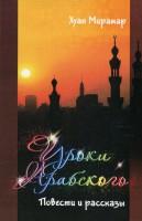 Книга Уроки арабского. Повести и рассказы