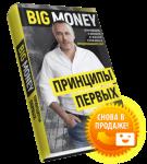 фото страниц Big Money: принципы первых. Откровенно о бизнесе и жизни успешных предпринимателей #17