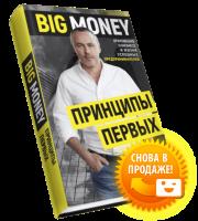 Книга Big Money: принципы первых. Откровенно о бизнесе и жизни успешных предпринимателей