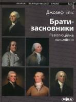 Книга Брати - засновники. Революційне покоління