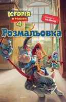 Книга Історія іграшок 4. Розмальовка з наліпками