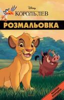 Книга Король Лев. Розмальовка