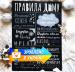 Подарок Магнит на холодильник Yadasha 'Правила дому' украинский (Yada4)