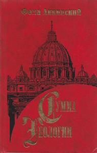 Книга Сумма теологии. Часть 1. Вопросы 75-119