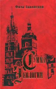 Книга Сумма теологии. Часть 2-1. Вопросы 1-48