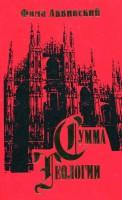 Книга Сумма теологии. Часть 2-1. Вопросы 90-114