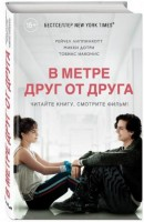 Книга В метре друг от друга (кинообложка)