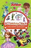 Книга Дісней для малюків. Розмальовка