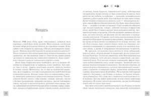 фото страниц Історія нового імені. Книга 2 #5