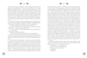 фото страниц Історія нового імені. Книга 2 #8