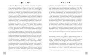 фото страниц Історія нового імені. Книга 2 #7