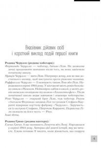 фото страниц Історія нового імені. Книга 2 #3