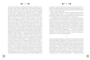 фото страниц Історія нового імені. Книга 2 #6