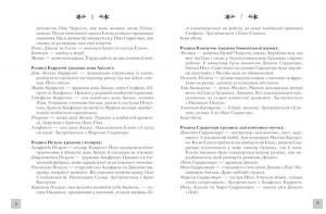 фото страниц Історія нового імені. Книга 2 #2