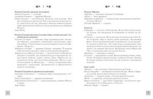 фото страниц Історія нового імені. Книга 2 #4