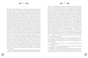 фото страниц Історія нового імені. Книга 2 #11