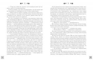 фото страниц Історія нового імені. Книга 2 #9
