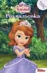 Книга Софія Прекрасна. Розмальовка з наліпками