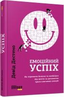 Книга Емоційний успіх