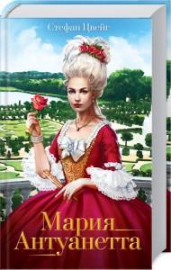 Книга Мария Антуанетта