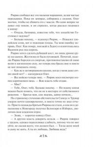 фото страниц Ошибка Вещего Олега #7