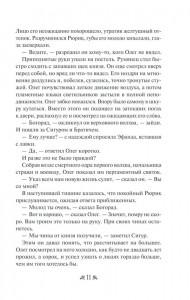 фото страниц Ошибка Вещего Олега #9