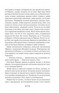 фото страниц Ошибка Вещего Олега #6