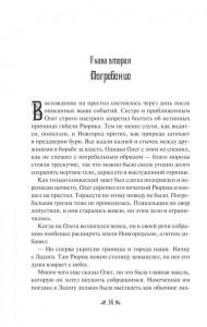 фото страниц Ошибка Вещего Олега #11