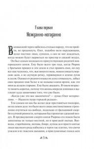 фото страниц Ошибка Вещего Олега #3