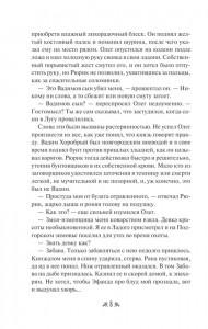 фото страниц Ошибка Вещего Олега #5