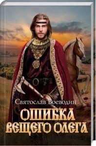 Книга Ошибка Вещего Олега