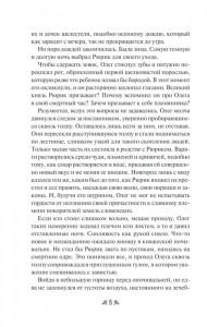 фото страниц Ошибка Вещего Олега #4