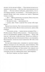 фото страниц Ошибка Вещего Олега #8
