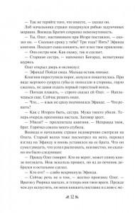 фото страниц Ошибка Вещего Олега #10