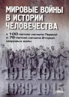 Книга Мировые войны в истории человечества