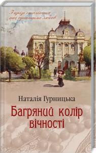 Наталія Гурницька, «Багряний колір вічності»