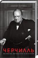 Книга Черчилль. Великие личности в истории