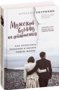 фото страниц Мужской взгляд на отношения. Как отпустить прошлое и начать новую жизнь #2
