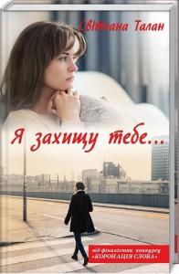 Світлана Талан, «Я захищу тебе...»