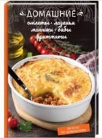 Книга Домашние омлеты, лазаньи, манники, бабы, фриттаты