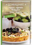Книга Домашние пироги, пирожки, ватрушки, киши, тарты